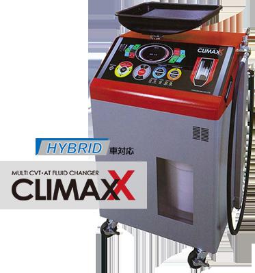 CLIMAXマルチCVT・ATフルードチェンジャー